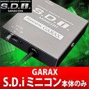 【GARAX】S.D.i ミニコン&取付ハーネス アクアなどにお勧め! NHP10系 品番:SDI-T9A ギャラクス SDi