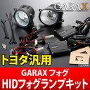 【GARAX】HIDフォグランプキット トヨタ汎用フォグランプ用 マークX GRX13# などにお勧め ギャラクス