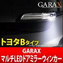 【GARAX】マルチLEDドアミラーウィンカー トヨタ汎用Bタイプ ランドクルーザープラド GRJ15#/TRJ150 などにお勧め ギャラクス