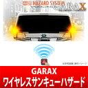 【GARAX】ワイヤレスサンキューハザードシステム(標準タイ...