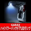 【GARAX】ハイパワーバックドアLEDランプ アルファード/ヴェルファイア 30系 などにお勧め 品番:AL3-BDL-B ギャラクス
