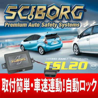 【キラメック】SCIBORG 車速連動オートドアロックシステム プリウス 型式:ZVW30系にお勧め品番:TSL20