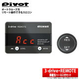 ��Pivot��3-drive��REMOTE ��AT��CVT���ѡ� �ϥ����������쥸���������� TRH221/226K �ʤɤˤ����� ���֡����� 3DR / �ּ��̥ϡ��ͥ� TH-1A �ԥܥå� ���?�� ����ɥ饤�֡���⡼��