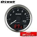 【ピボット Pivot】NV200 等にお勧め DPT タコメーター デュアルゲージプロ / DUAL GAUGE PRO 型式等:M20