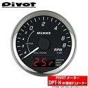 【Pivot】DPT-H HV車用タコメーター デュアルゲージプロ / DUAL GAUGE PRO プリウス/PRIUS ZVW30 などにお勧め