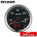 【ピボット Pivot】トヨタ 86/ハチロク 等にお勧め DPW 86/BRZ専用水温計 デュアルゲージプロ / DUAL GAUGE PRO メーター 型式等:ZN6