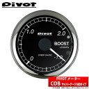 【Pivot】COB サイバーゲージOBDタイプ φ60 ブースト計 ジムニー JB23W (7 型〜) などにお勧め ピボット メーター