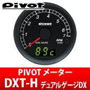 【Pivot】デュアルゲージDXシリーズメーター ハイブリッド車用60φ 表示:エンジン回転 / 水温・電圧(・油温) キャラバン E25 などにお勧め 品番:DXT-H ピボット メーター