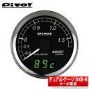 【Pivot】デュアルゲージDXシリーズメーター / ブースト計 ターボ車用60φ 表示:ブースト+水温・電圧(・油温) インプレッサXV ...