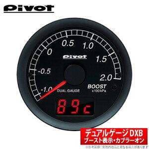 【楽天市場】【Pivot】デュアルゲージDXシリーズメーター ターボ専用60φ 表示:ブースト / 水温・電圧(・油温) コペン LA400K などにお勧め 品番:DXB ピボット メーター :宅配タイヤ太郎