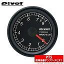 【Pivot】PROGAUGE・タコメーター / 小型ワンボディー 52φ エブリィ DA64V/W などにお勧め 品番:PT5 ピボット プロゲージ メーター
