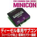 【シエクル / siecle】ミニコン ディーゼル車専用サブコン MINICON DIESEL デリカD5 にお勧め! CV1W系 品番:MINICON-C2P