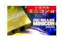 【シエクル siecle】ハイエース/レジアスエース 等にお勧め ミニコンアルファ MINICON α 型式等:TRH2## 品番:ALFA-64BZ
