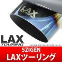 【5ZIGEN】【受注生産】LAXツーリング マフラー ムーヴ GF-L902S などにお勧め 品番:LAD-003 5次元 5ジゲン エキゾースト LAX TOURING