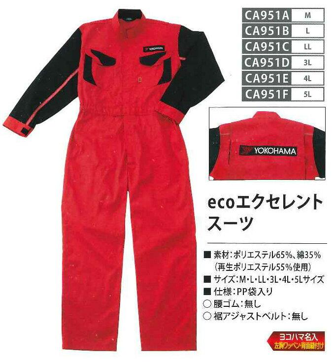 ecoエクセレントスーツ 品番:CA951# ...の紹介画像2