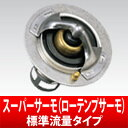 【Billion】スーパーサーモ(ローテンプサーモ) / 開弁温度68℃・標準流量タイプ ホンダ系 エンジン型式:H22A型, C30A型, C32A型 F20C型 F22C型にお勧め 品番:BSH-16A