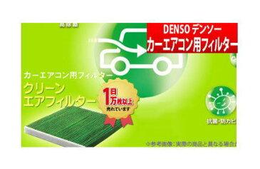 【デンソー DENSO】サンバーディアス 等にお勧め クリーンエアフィルター (エアコンフィルター) 型式等:TW1・2 品番:014535-2370
