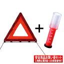 三角停止表示板&LED非常信号灯(電池式・発煙筒代替品) EMERSON / エマーソン / ニューレイトン