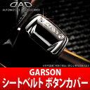 【ギャルソン/DAD】シートベルトボタンカバー 2個セット GARSON D.A.D