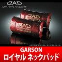 【ギャルソン/DAD】ロイヤルネックパッド タイプ モノグラムレザーエナメル 2個セット GARSON D.A.D