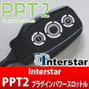 【Interstar】PPT2 プラグインパワースロットル Plug-in Power Throttle BMW アルピナ B7 E65,E66 などにお勧め 品番:2.10.01.01 インタースター スロコン / HANS ハンズトレーディング