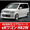 【AVANCE】 アイライン(塗装 ソリッドカラー) eKワゴン H82Wなどにお勧め アバンセ エアロシリーズ