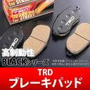 【TRD】ブレーキパッド BLACK フロント用 スープラ JZA80(17インチ) などにお勧め 品番:04491-JA830 ティーアールディー ブラックシリーズ