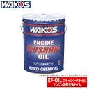 【WAKO'S】EF-OIL / エンジンフラッシングオイル 3L 品番:E355 ワコーズ エンジン内部洗浄オイル