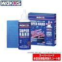 【WAKO'S】SH-R / スーパーハード 品番:W150 ワコーズ 未塗装樹脂用耐久コート剤
