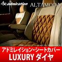 【受注生産】【アドミレイション/Admiration】 ハリアー 等にお勧め アルタモーダ シートカバー LUXURY ラグジュアリー・ダイヤ (ラムース×SSPU) 型式等:ACU/MCU/GSU30系 品番:GSWT 292 A