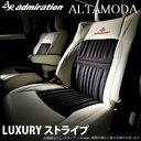 【受注生産】【アドミレイション/Admiration】 eKワゴン 等にお勧め アルタモーダ シートカバー LUXURY ラグジュアリー・ストライプ (ラムース×SSPU) 型式等:B11W 品番:CS-MD012-D