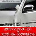 【SilkBlaze】スタイリッシュフェンダーミラー+フェンダースムージングパネルセット 200ハイエース / シルバーマイカメタリック シルクブレイズ 品番:...