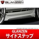 【GLANZEN】サイドステップVer.2 塗分け塗装済み 純正色+グレーメタリック SilkBlaze シルクブレイズ グレンツェン エアロ プリウス ZVW30系 にお勧め 品番:GL-30PR-SS-###