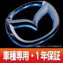 【ヴァレンティ】LEDオーナメントベース OrnamentBase [リア用] マツダ RX-8 にお勧め! SE3P系