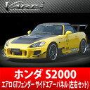 【VARIS】 エアロ GTフェンダー サイドエアーパネル (左右セット) ホンダ S2000 にお勧め! AP1系 品番:VAHO-006