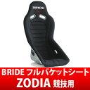 【BRIDE】ZODIA シート 1脚 限定ブラック / FRP製シルバーシェル 品番:F84AMF ブリッド フルバケットシート ゾディア