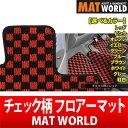 【マットワールド】 チェック柄フロアーマット1台分 MATWORLD ドレスアップシリーズ 品番:TY0264 ナディアなどにお勧め! SXN1#系