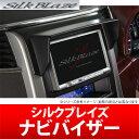 【SilkBlaze】ナビバイザー 80ノア シルクブレイズ 品番:SB-NAVI-034