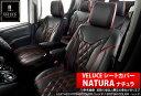 【ヴェルーチェ/Veluce】シートカバー オルゴーリョ ORGOLIO ヴェルファイア 30系 8人乗り などにお勧め 品番:2034