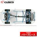 【クスコ CUSCO】エルグランド 等にお勧め パワーブレース 型式等:MNE51 品番:841 492 RC