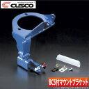 【CUSCO】BCS付マウントブラケット ランサーエボリューションVI CP9A などにお勧め 品番:560 54B TL クスコ