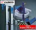 【クスコ CUSCO】トヨタ bB 等にお勧め ストリートオイルキャッチタンク 容量0.6リットル/φ15ホース 型式等:NCP35 品番:114 009 A
