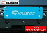 【クスコ CUSCO】スバル WRX STI 等にお勧め アジャストナンバーステー 型式等:VAB 品番:00B 550 AL