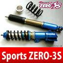 【CUSCO】車高調整 Sport ZERO-3S スポーツゼロ3エス レガシィ ツーリングワゴン BP5 などにお勧め 品番:685 63S CN クスコ