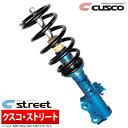 【CUSCO】車高調整 street ストリート[青] エスティマ GSR50W などにお勧め 品番:925 62K CBA クスコ