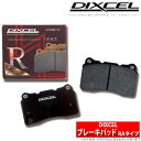 【ディクセル DIXCEL】 アコードワゴン 等にお勧め RAタイプ・リア用 ブレーキパッド タイプRA 型式等:CF2 品番:335112