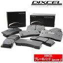 【ディクセル/DIXCEL】Specom-β スペコンベータ タイプ フロント用 ブレーキパッド MRワゴン MF21S などにお勧め 品番:371082