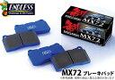 【エンドレス/ENDLESS】ブレーキパッド MX72 リア用 プリメーラワゴン WFP12 WTP12 WRP12 などにお勧め 品番:EP399
