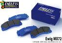 【エンドレス/ENDLESS】ブレーキパッド Ewig MX72 フロント用 アウディー A4 8EAUKF などにお勧め 品番:EIP139