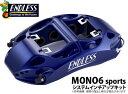 【エンドレス/ENDLESS】システムインチアップキット MONO6Sportsタイプ Ewig エーヴィヒ BMW E46 M3 などにお勧め 品番:EF6XE46M3